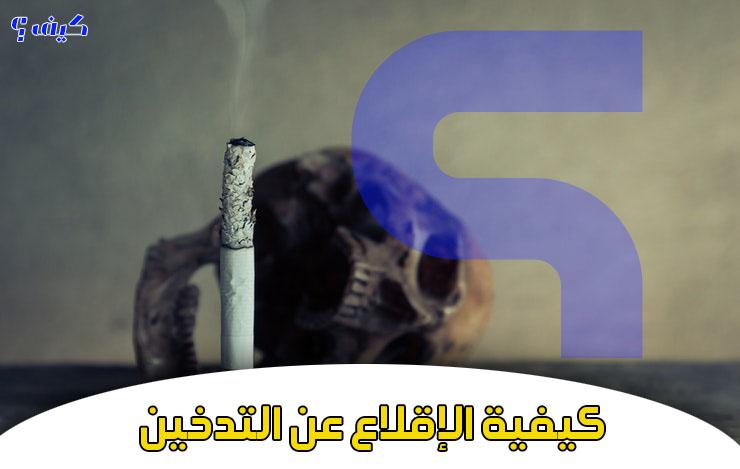 كيفية الإقلاع عن التدخين