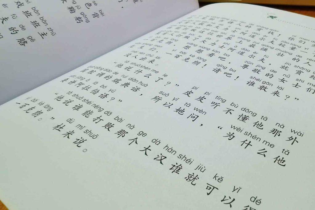 كيفية تعلم اللغة الصينية