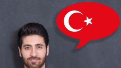 نصائح تساعدك في تعلم التركية