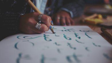 كيفية تعلم خط النسخ