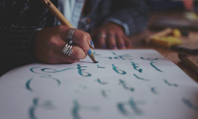كيفية تعلم الخط العربي من الصفر مجانًا في 2021؟