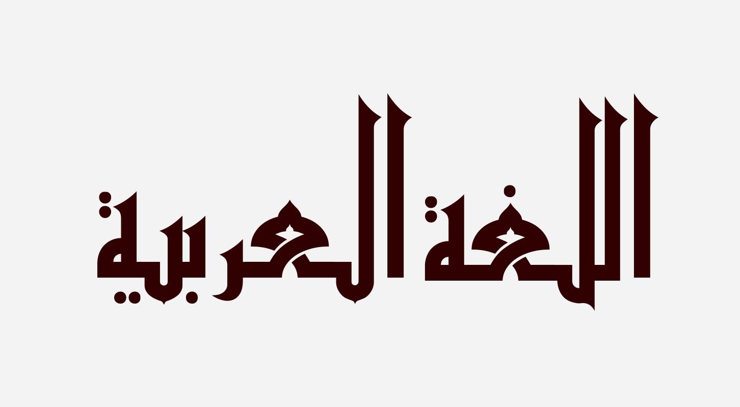 كيفية تعلم الكتابة العربية