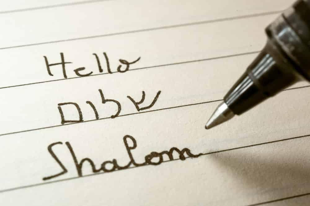 طريقة تعلم اللغة العبرية