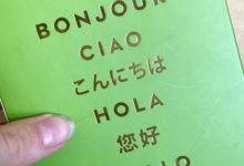 كيفية تعلم الايطالية