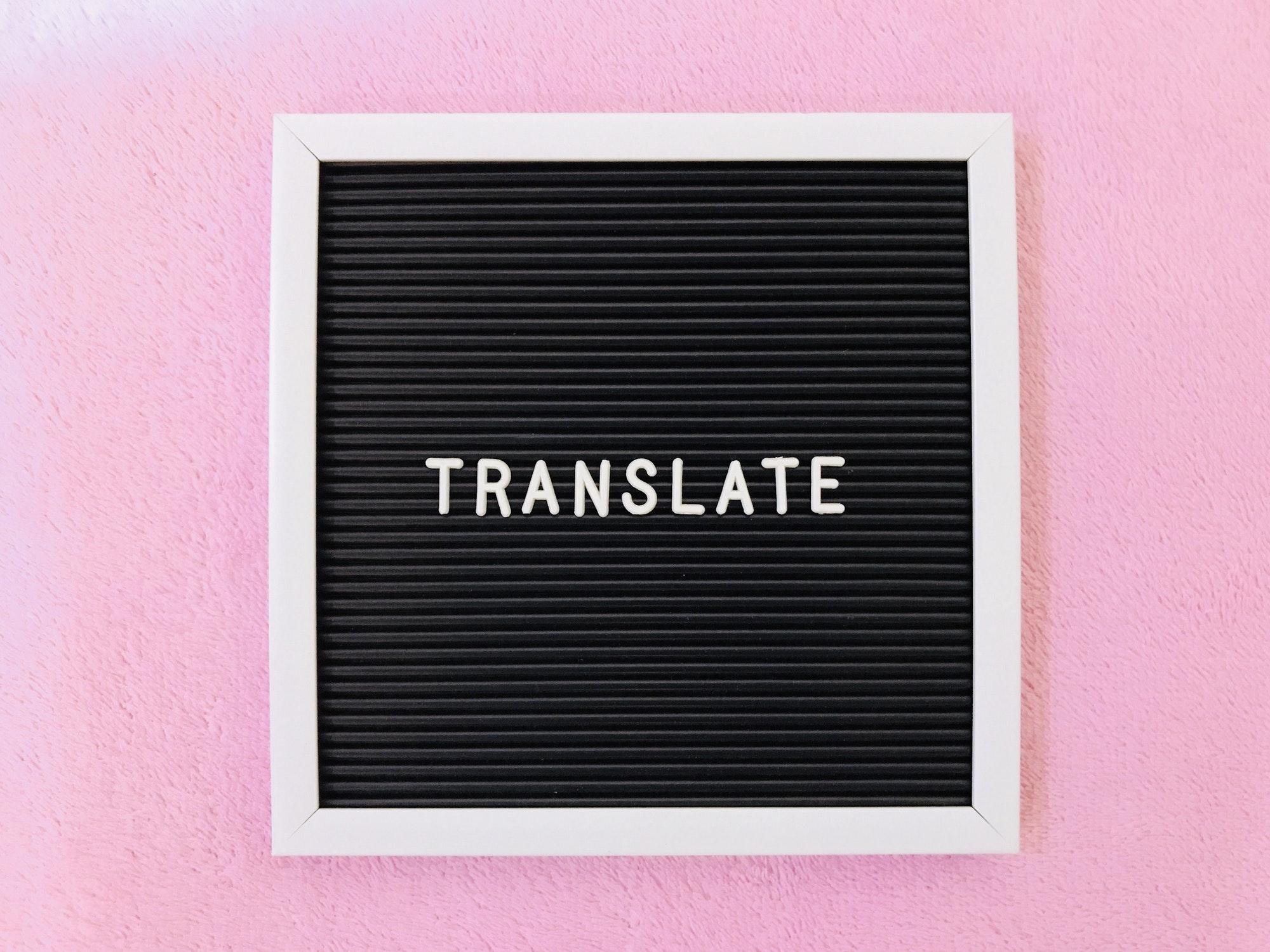 كيفية تعلم ترجمة اللغة الإنجليزية
